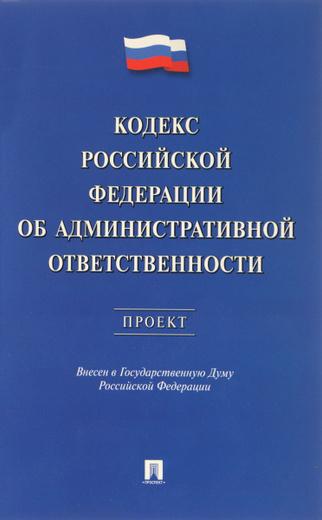 Кодекс Российской Федерации об административной ответственности