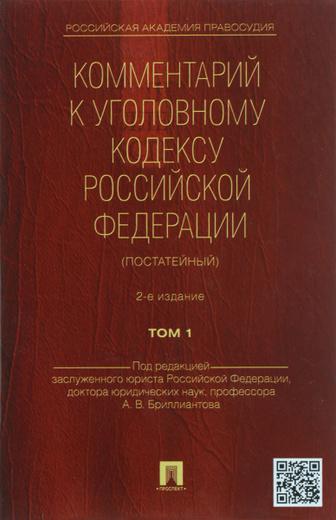 Комментарий к уголовному кодексу Российской Федерации (постатейный). В 2 томах. Том 1
