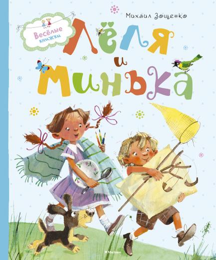 Лёля и Минька
