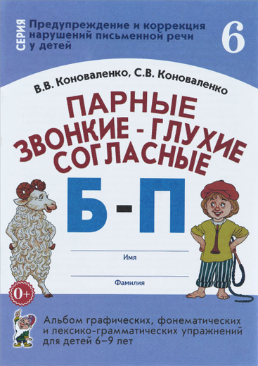 Парные звонкие - глухие согласные Б-П. Альбом графических, фонематических и лексико-грамматических упражнений для детей 6-9 лет