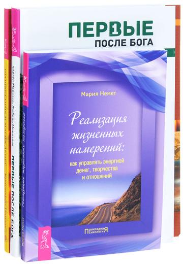 Первые после Бога. Процветание и магия денег. Реализация намерений (комплект из 3 книг)