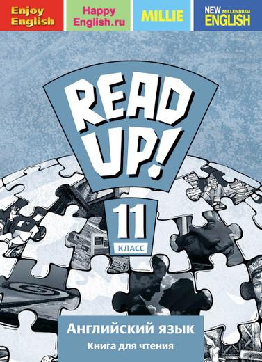 Read up! 11 / Английский язык. 11 класс. Книга для чтения. Учебное пособие