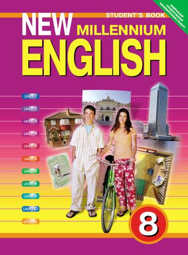 New Millennium English 8: Student`s Book / Английский язык. 8 класс. Учебник