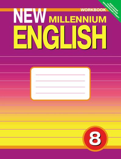 New Millennium English 8: Workbook / Английский язык. 8 класс. Рабочая тетрадь