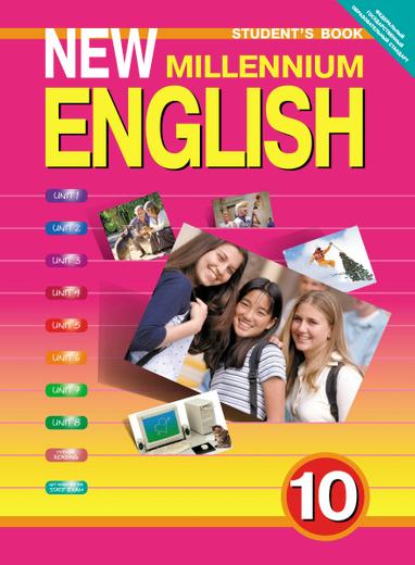 New Millennium English 10: Student's Book / Английский язык. 10 класс. Учебник