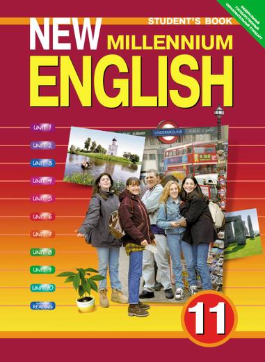 New Millennium English 11: Student`s Book / Английский язык. 11 класс. Учебник