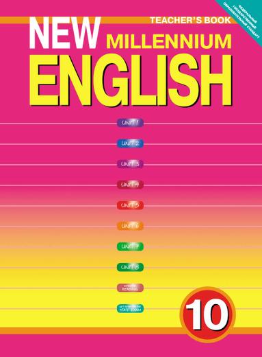 New Millennium English 10: Teacher's Book / Английский язык нового тысячелетия. 10 класс. Книга для учителя