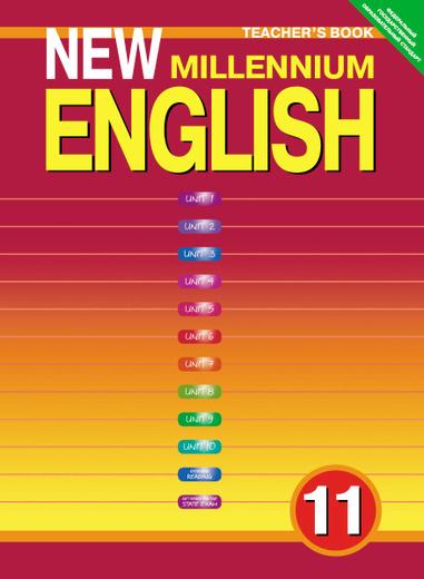 New Millennium English 11: Teacher`s Book / Английский язык. 11 класс. Книга для учителя