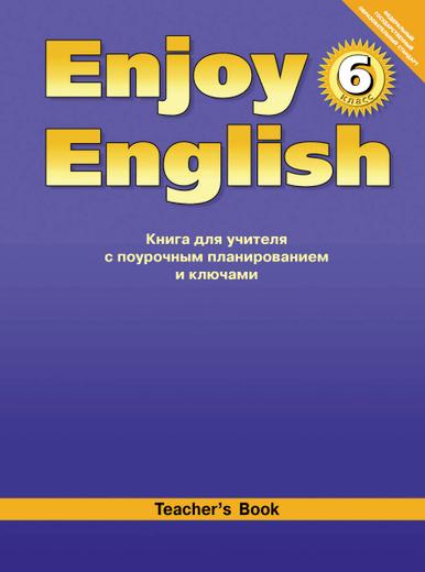 Enjoy English 6: Teacher's Book / Английский с удовольствием. 6 класс. Книга для учителя с поурочным планированием и ключами
