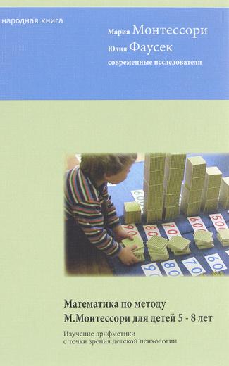 Математика по методу М. Монтессори. Для детей 5-8 лет