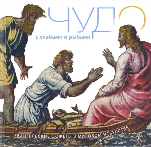 Чудо с хлебами и рыбами. Евангельские сюжеты в мировом искусстве