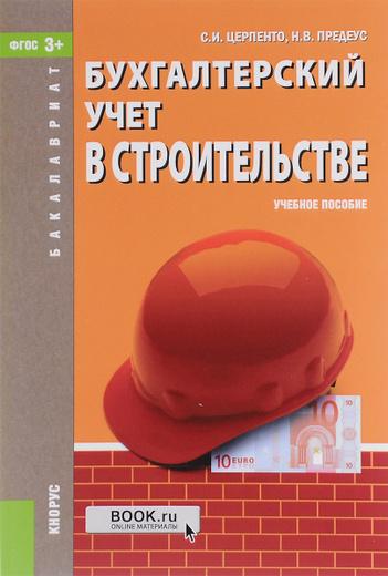Бухгалтерский учет в строительстве. Учебное пособие