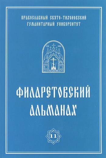 Филаретовский альманах. Выпуск №11