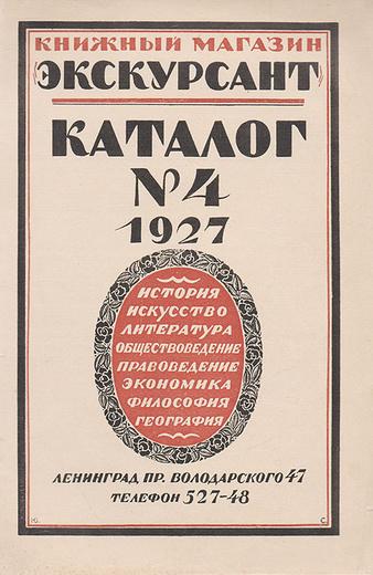 "Каталог №4 книжного магазина ""Экскурсант"" Н. А. Полякова"