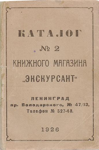 "Каталог №2 книжного магазина ""Экскурсант"""