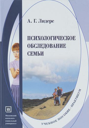 Психологическое обследование семьи. Учебное пособие-практикум