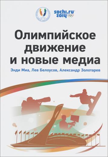 Олимпийское движение и новые медиа