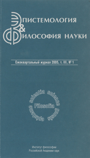 Эпистемология & философия науки. Том 3, №1, 2005