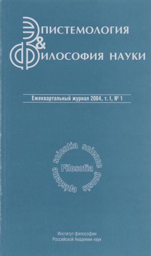 Эпистемология & философия науки. Том 2, №1, 2004