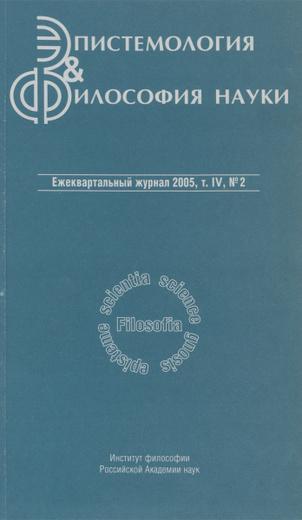 Эпистемология & философия науки. Том 4, №2, 2005