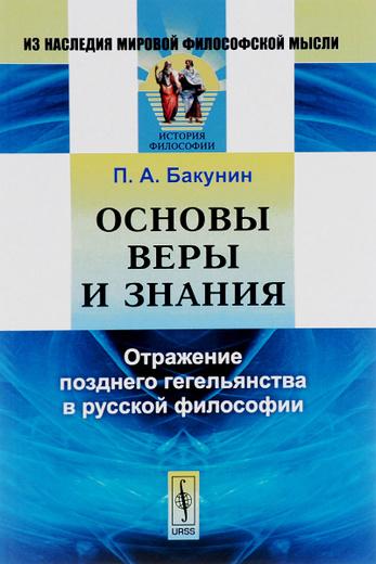 Основы веры и знания. Отражение позднего гегельянства в русской философии