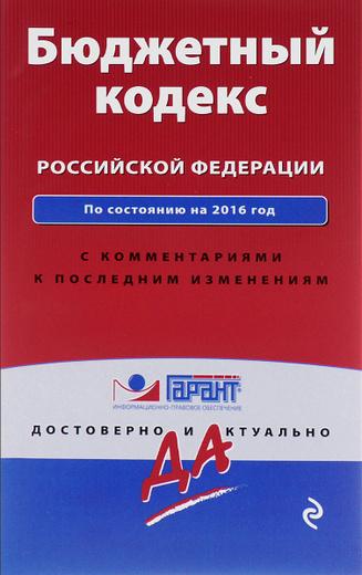 Бюджетный кодекс Российской Федерации. С комментариями к последним изменениям