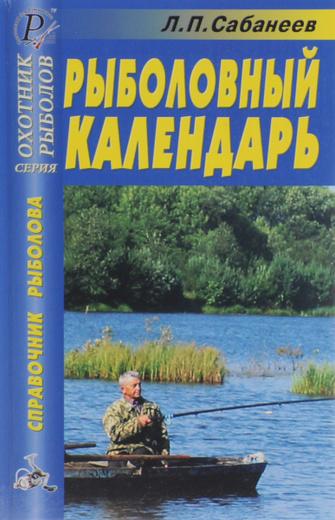Рыболовный календарь