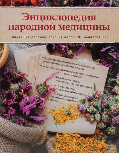 Энциклопедия народной медицины. Домашние способы лечения более 100 заболеваний