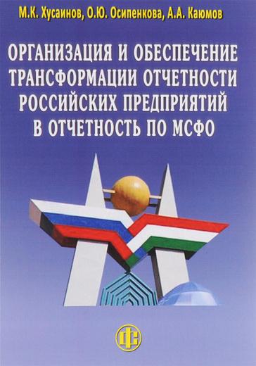 Организация и обеспечение трансформации отчетности российских предприятий в отчетность по МСФО