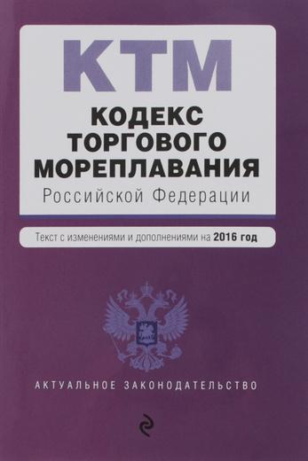 Кодекс торгового мореплавания Российской Федерации. Текст с изменениями и дополнениями на 2016 год