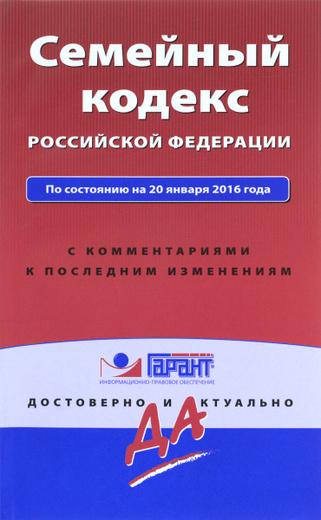 Семейный кодекс Российской Федерации. По состоянию на 20 января 2016 года. С комментариями к последним изменениям