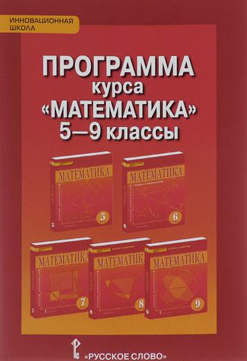 Математика. 5-9 классы. Программа курса
