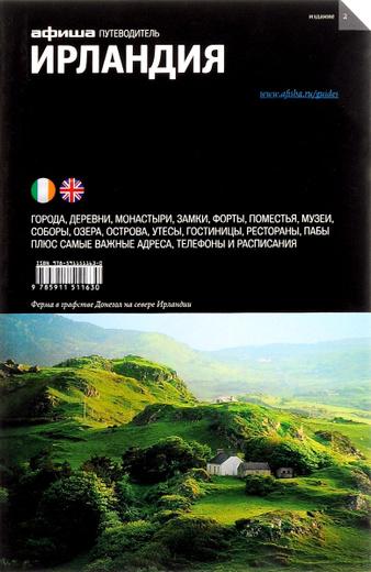 Ирландия. Путеводитель «Афиши»