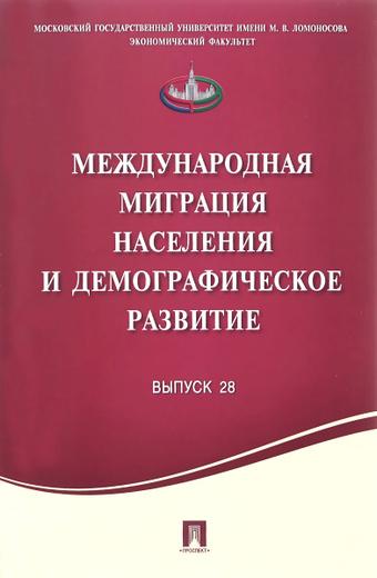 Международная миграция населения и демографическое развитие. Выпуск 28 / International Migration of Population and Demographic Development: Volume 28