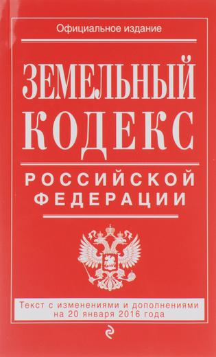 Земельный кодекс Российской Федерации : текст с изм. и доп. на 15 ноября 2015 г.