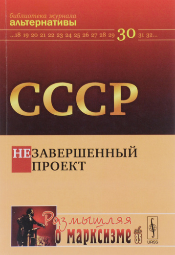 СССР. Незавершенный проект