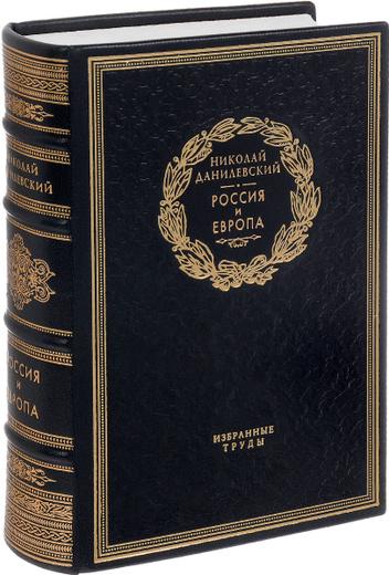 Россия и Европа (подарочное издание)