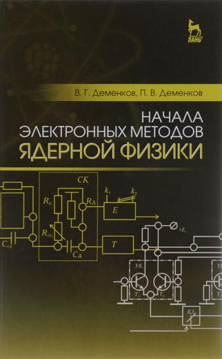 Начала электронных методов ядерной физики. Учебное пособие
