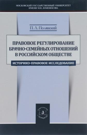 Правовое регулирование брачно-семейных отношений в российском обществе. Историко-правовое исследование