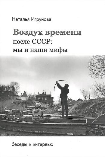 Воздух времени. После СССР. Мы и наши мифы