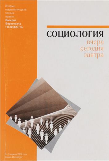 Социология вчера, сегодня, завтра. Вторые социологические чтения памяти Валерия Борисовича Голофаста
