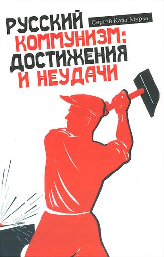 Русский коммунизм. Достижения и неудачи