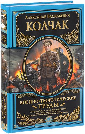 А. В. Колчак. Военно-теоретические труды