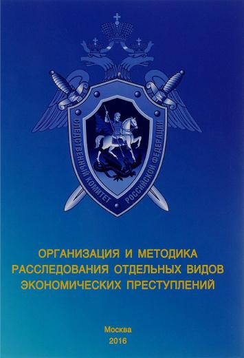Организация и методика расследования отдельных видов экономических преступлений