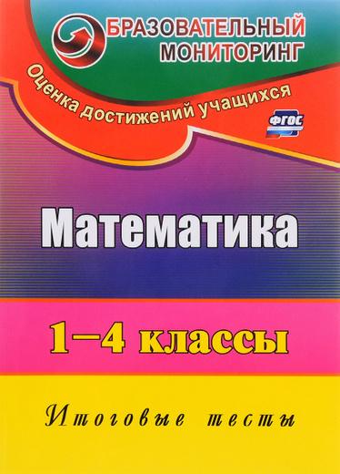 Математика. 1-4 классы. Итоговые тесты