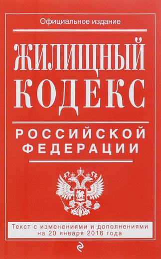 Жилищный кодекс Российской Федерации. Текст с изменениями и дополнениями на 20 января 2016 года