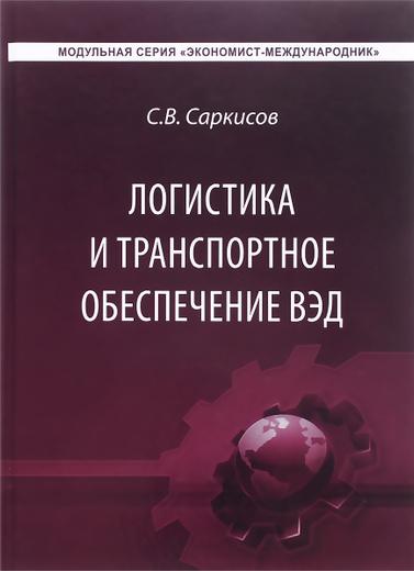 Логистика и транспортное обеспечение ВЭД. Учебник