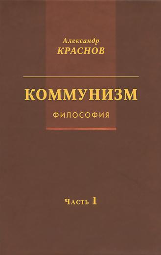Коммунизм. Философия. Часть 1