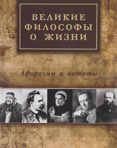 Великие философы о жизни