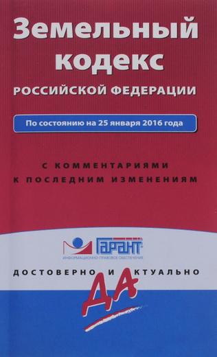 Земельный кодекс Российской Федерации по состоянию на 25 января 2016 года с комментариями к последним изменениям